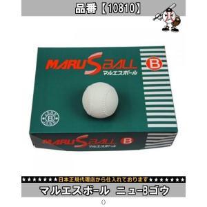 マルエス マルエスボール ニューBゴウ/セット販売 数量12 10810 野球ボール軟式|amatashop