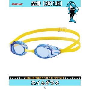 SWANS スワンズ スイムグラス SR11JN 水泳ゴーグルSWANS キッズジュニア子供|amatashop