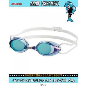 SWANS スワンズ キョウエイヨウミラースイミングゴーグル SR1MEV 水泳ゴーグルSWANS|amatashop