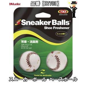 Mueller ミューラー スニーカーボール ベースボール/セット販売 数量2 87703 野球 ベースボール シューズ|amatashop