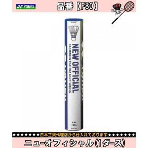 YONEX ヨネックス ニューオフィシャル 1...の関連商品9