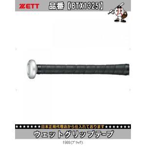 ゼット ZETT ウェットグリップテープ BTX1325 野球バットその他|amatashop