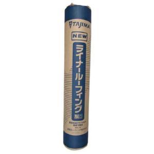田島ルーフィング ニューライナールーフィング  1mX20m巻き  厚さ0.8mm  17kg