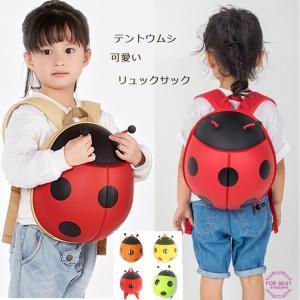 子供リュック リュックサック 子供 キッズ 女の子 男の子 バックパック 子供バッグ 通学 テントウムシ 軽量 大容量 幼児