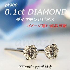 一粒ピアス ダイヤモンド プラチナ ピアス0.10ct レディース 人気 記念 ホワイトデー