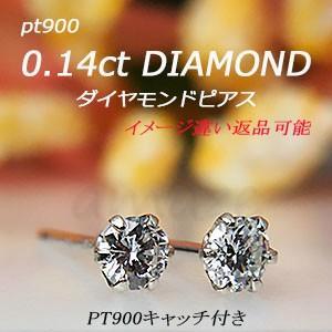 一粒ピアス ダイヤモンド プラチナ ピアス0.14ct レディース 人気 記念 ホワイトデー
