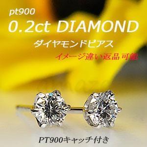 一粒ピアス ダイヤモンド プラチナ ピアス0.20ct レディース 人気 記念 ホワイトデー
