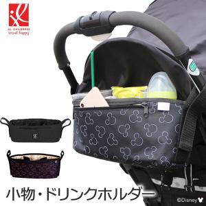 ベビーカー用 バッグ ドリンクホルダー 小物入れ 収納 日本正規品保証1年アメリカ人気ブランド J.L. Childress   カップホルダー|amazing-green