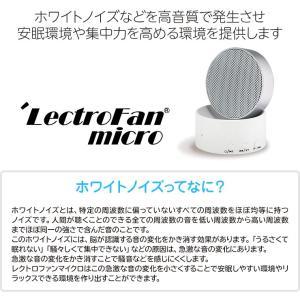 リアルホワイトノイズ リラックス 遮音効果 睡眠 快眠 安眠 集中力アップ! LectroFan micro (レクトロファンマイクロ)日本正規品|amazing-green|02