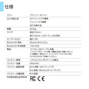 リアルホワイトノイズ リラックス 遮音効果 睡眠 快眠 安眠 集中力アップ! LectroFan micro (レクトロファンマイクロ)日本正規品|amazing-green|11