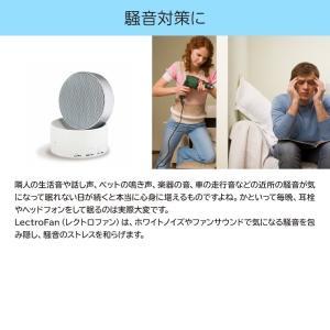 リアルホワイトノイズ リラックス 遮音効果 睡眠 快眠 安眠 集中力アップ! LectroFan micro (レクトロファンマイクロ)日本正規品|amazing-green|07