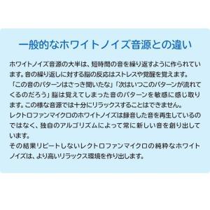 リアルホワイトノイズ リラックス 遮音効果 睡眠 快眠 安眠 集中力アップ! LectroFan micro (レクトロファンマイクロ)日本正規品|amazing-green|09