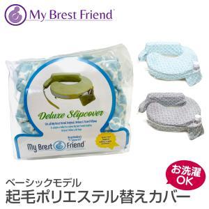 My Brest Friend は全米で売上げNo.1を誇る授乳クッションです。My Brest F...