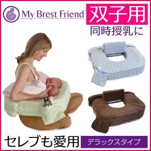 双子用 授乳 クッション出産祝い ギフトにも! マイブレストフレンド  デラックスタイプ 日本正規品1年保証 おすすめ 人気 プレゼント