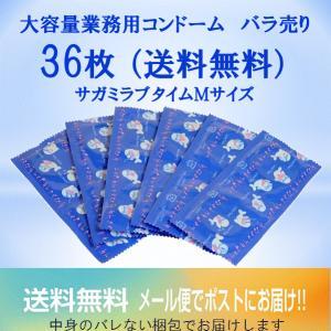 業務用コンドーム サガミラブタイム Mサイズ 36個入 バラ売り / バレない梱包 送料無料 メール...
