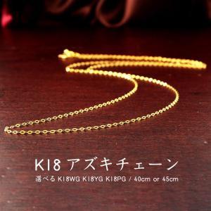 ネックレス チェーン アズキ あずき 小豆 K18 18K 18金 イエローゴールド ホワイトゴール...
