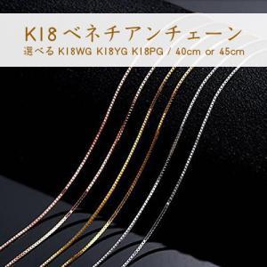 【商品詳細】  〇素材 地金:K18WG K18YG K18PG 18金 Au750刻印(国際基準)...