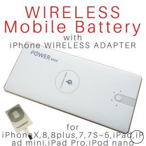 安全性のあるリチウムポリマー電池使用! 自宅でワイヤレス&ケーブル充電!外出時は本商品を持ち出せばワ...