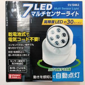 自動点灯 セーブ・インダストリー 7LEDマルチセンサーライト SV-5462 amazutsumi