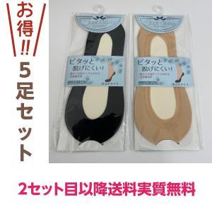 5足組 ピタッと脱げにくい フットカバー 浅ばきタイプ レディースソックス 婦人靴下 amazutsumi
