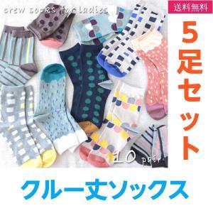 靴下 ソックス レディース 5足組 クルー丈 婦人 綿混 デザイン|amazutsumi