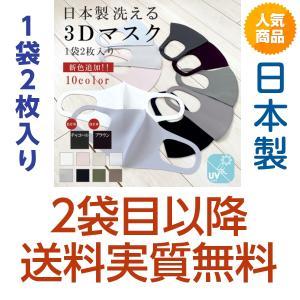 マスク 洗える 日本製 2枚入り 男女兼用 国産 おしゃれ 春 夏 カラー 少納言|amazutsumi
