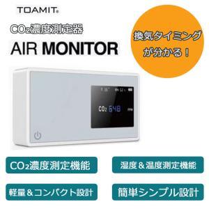 エアモニター2 CO2濃度測定器 TOAARMON002 CO2センサー 二酸化炭素濃度 換気状況チェック 小型コンパクト amazutsumi