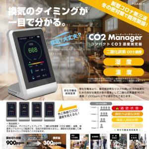CO2濃度測定器 CO2マネージャー C02モニター 二酸化炭素濃度 TOA-COMG-001 東亜産業 コンパクト 換気対策 温度計 湿度計|amazutsumi