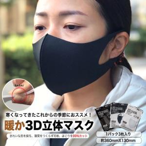 マスク 洗える 3D立体 3枚入り GUARD MASK カラーは白黒 厚みあり 口元ペコペコしません|amazutsumi