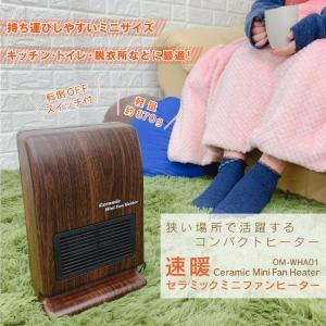 セラミックヒーター 小型 速暖セラミックミニファンヒーター OM-WHA01 ウッド調|amazutsumi
