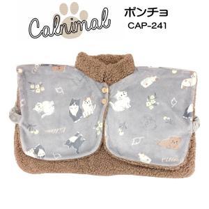 暖か部屋着 カーニマル(CALNIMAL)ポンチョ CAP-241 amazutsumi