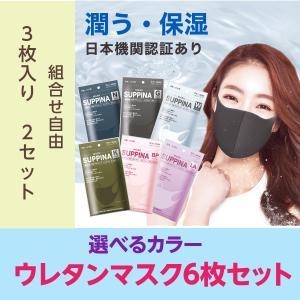 SUPPINA マスク 高品質 ポリウレタン 3枚入2セット 個包装 3D立体 洗える レギュラーサイズ 選べるカラー|amazutsumi