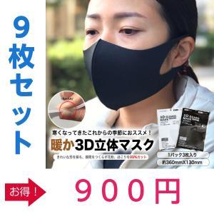 マスク セット 900円 3D立体 選べるカラー 9枚詰合せ 洗える しっかり厚みあり|amazutsumi