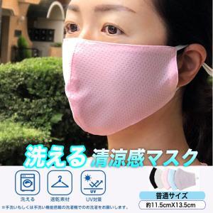 洗えるメッシュマスク 涼しい 長さ調整可能 メッシュ 苦しくない カラー|amazutsumi
