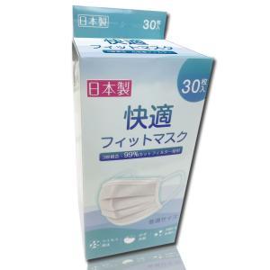 不織布 マスク 日本製 使い捨て 三層構造快適フィットマスク 平ゴム採用 30枚入 大人用|amazutsumi