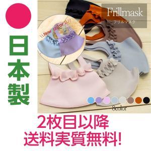 日本製 フリルマスク ノーズワイヤー入り 呼吸がしやすいおしゃれマスク 冬春 カラー Frillmask 国産|amazutsumi