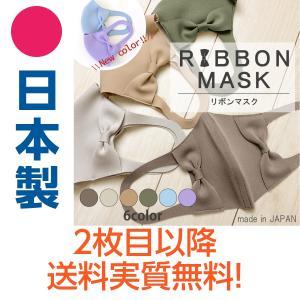 日本製 リボンマスクノーズワイヤー入り 3D 国産 呼吸がしやすいおしゃれ 冬春 カラー RibbonMask|amazutsumi