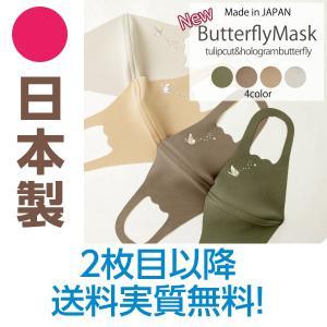 日本製 バタフライマスクノーズワイヤー入り 3D 国産 呼吸がしやすいおしゃれ 冬春 カラー mask|amazutsumi