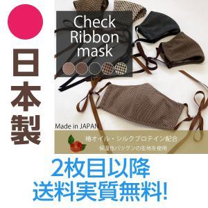 日本製 チェックリボンマスク ノーズワイヤー入り 3D 国産 Check Ribbon MASK  冬春 椿オイル シルクプロテイン|amazutsumi