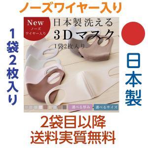 日本製洗えるマスク ノーズワイヤー入り 繰り返し洗える3Dマスク 2枚入り 国産 おしゃれ 春 夏 カラー 2021年新作 少納言|amazutsumi