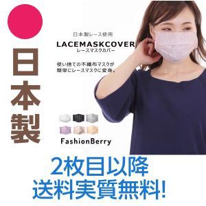 日本製レースマスクカバー 不織布マスク 2重マスクカバー 選べるカラー amazutsumi