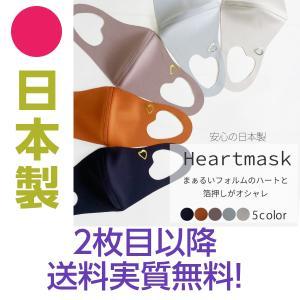 日本製 箔プリントマスク ノーズワイヤー入り オープンハート 3D 国産 呼吸がしやすいおしゃれ カラー mask|amazutsumi