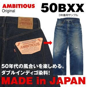 参考モデルは1950年代のXX!  企画段階では、そのサンプルを細部まで研究、 そのかいあって他の...