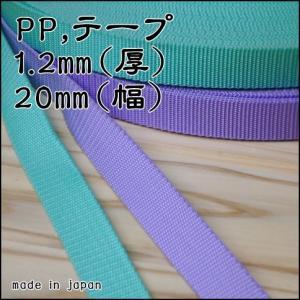 PPテープ 手芸用テープ 1.2mmX20mm ...の商品画像