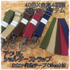 アクリルテープ ショルダーストラップ  40カラー金具4種類 合計160アイテム  Dカン・同色テープ(約15cm)付