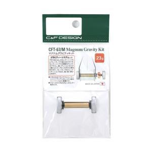 C&F DESIGN : シーアンドエフデザインマグナムグラビティーキット(23g)CFT-67/M|amberjack