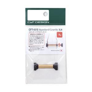C&F DESIGN : シーアンドエフデザインスタンダードグラビティーキット(9g)CFT-67/S|amberjack