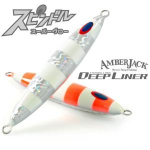 スピンドル 1200g スーパーグローディープライナー DEEP LINER スロージギング メタルジグ amberjack