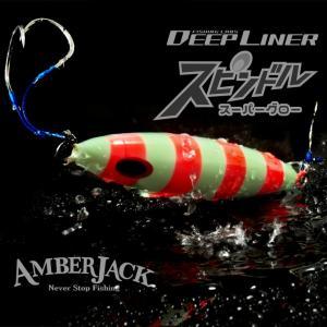 スピンドル 1200g スーパーグローディープライナー DEEP LINER スロージギング メタルジグ amberjack 02
