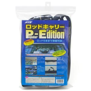 FIVE TWO:ファイブツー 日吉屋HYS ロッドキャリー - Popular Edition -アシストグリップ式&吸盤式